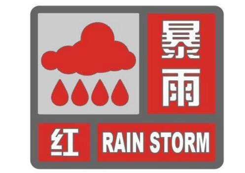 海丽气象吧丨临沂发布暴雨红色预警 部分地区3小时降雨超100毫米