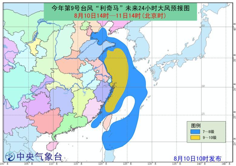 """山东防台风应急响应提升为II级 """"利奇马""""预计11日傍晚登陆山东"""
