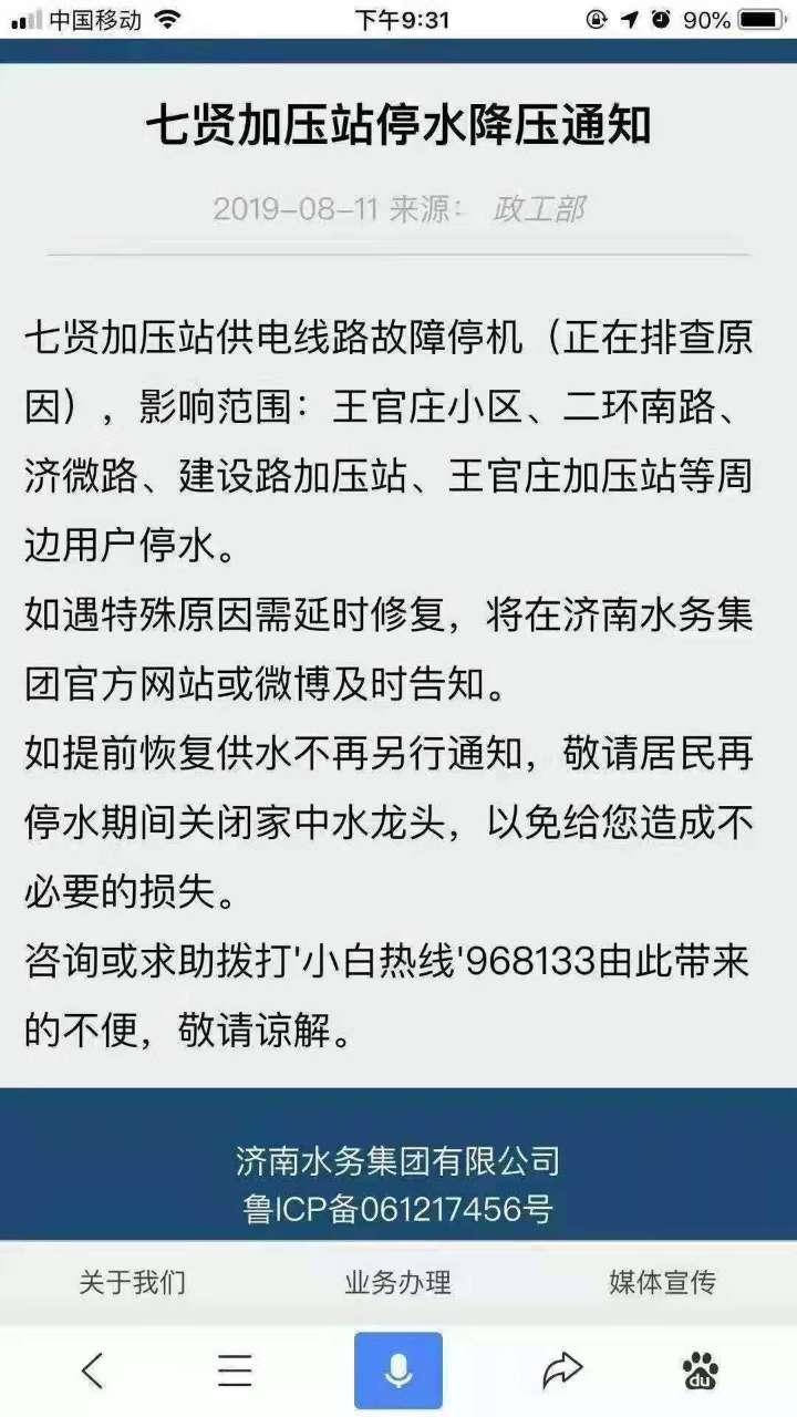 突发!水浊加电力故障,济南市中区南部大面积停水