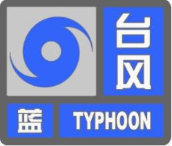 海丽气象吧|枣庄发布台风蓝色预警 解除暴雨红色预警