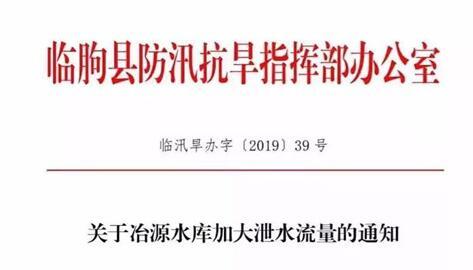 潍坊临朐冶源水库加大泄洪量 部分村庄企业转移