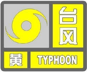 海丽气象吧|山东继续发布台风黄色和暴雨红色预警