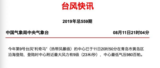 """""""利奇马""""11日20时50分在青岛市黄岛区沿海登陆"""