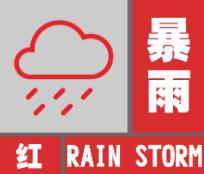 山东省气象台发暴雨红色预警!停止集会、停课、停业!