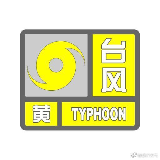 海丽气象吧|临沂继续发布台风黄色预警 12日下午逐渐减弱