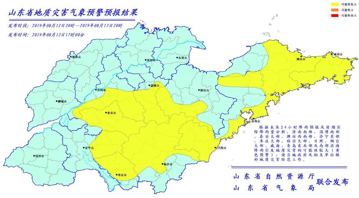 山东发布地质灾害气象风险预警 济南淄博等引发地质灾害可能性较大