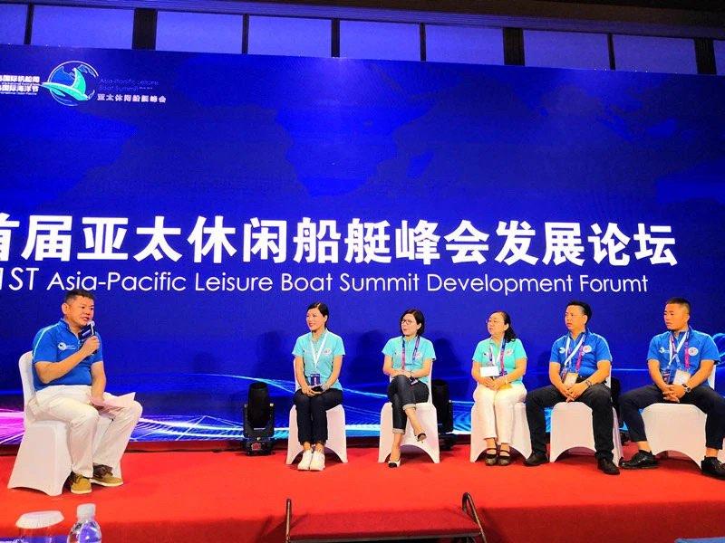 首届亚太休闲船艇峰会在青岛国际会议中心召开