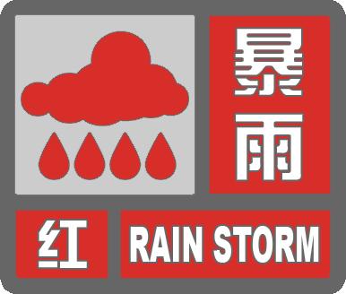 海丽气象吧丨邹平市解除暴雨红色预警 截至8时全市平均雨量386毫米