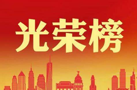 济宁市第四届名校长评选名单公示 共60人入选