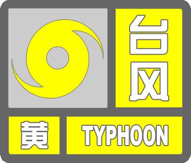 海丽气象吧丨滨州解除台风黄色预警 今日最高温度26℃