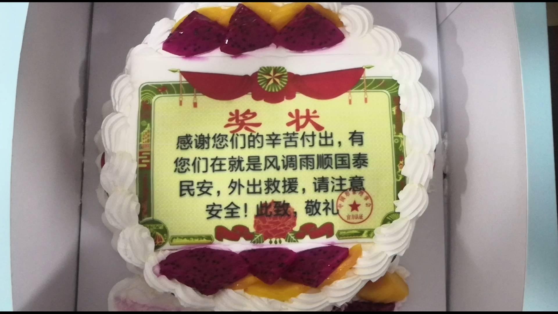 """26秒丨暖心!东营消防员收到""""奖状""""蛋糕:那一刻非常感动"""