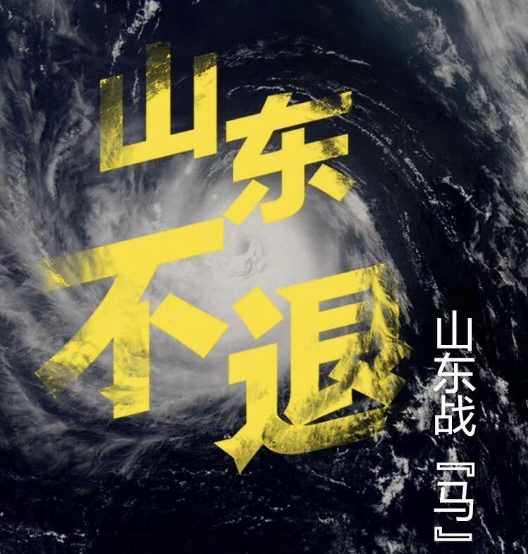 央广《新闻和报纸摘要》关注山东各部门转移安置受灾群众 做好抢险救援救灾工作