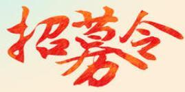 """淄博共青团发布紧急招募令:助力灾后重建 构筑家乡""""青春堤坝"""""""