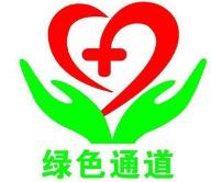 滨州市防汛救灾期间开通医保服务绿色通道