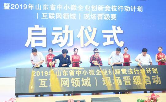 50秒丨中国创新创业大赛(山东赛区)开赛 德州11个项目晋级竞技