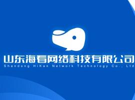 2019年中国互联网企业100强榜单揭晓!山东海看网络科技上榜