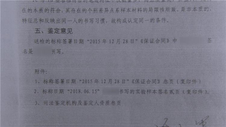 问政山东丨当事人对司法鉴定结果有异议:有人代签却被鉴定为自己笔迹? 厅长:将对鉴定过程核查