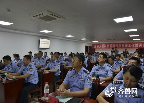 山东交警队伍管理信息系统试点工作