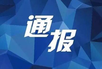东营河口区纪委监委通报4起党员酒驾醉驾典型问题