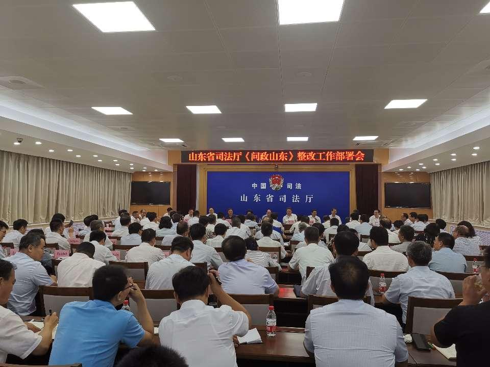 山东省司法厅立即召开《问政山东》整改工作部署会议