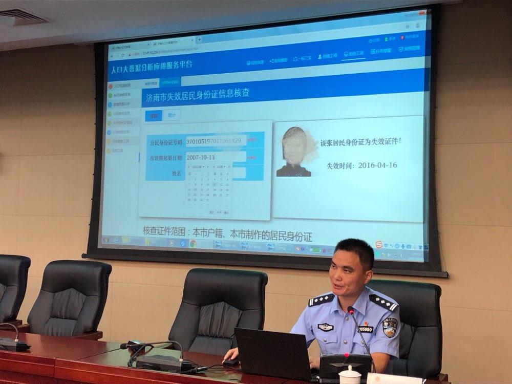失效身份证能核查!即日起济南失效居民身份证信息核查系统与公安标准地址库正式启用