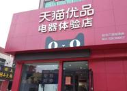 天猫优品家电节拉开帷幕 滨州18家门店同时参与以旧换新