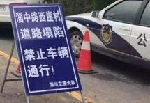 淄博淄川三条进山路正在抢修 禁止一切社会车辆通行