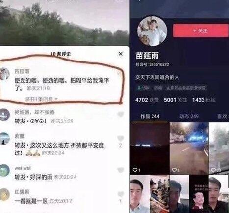 """""""苗延雨""""已被邹平公安机关依法行政拘留"""