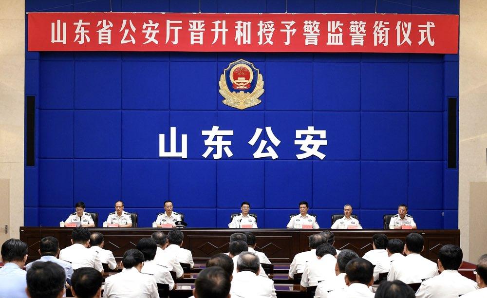 山东省公安厅首次举行晋升和授予警监警衔仪式