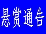 """拖欠35000元不还 寿光这名""""70后""""被法院悬赏征集线索"""