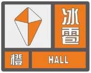海丽气象吧丨潍坊青州发布冰雹橙色预警 请市民注意防范