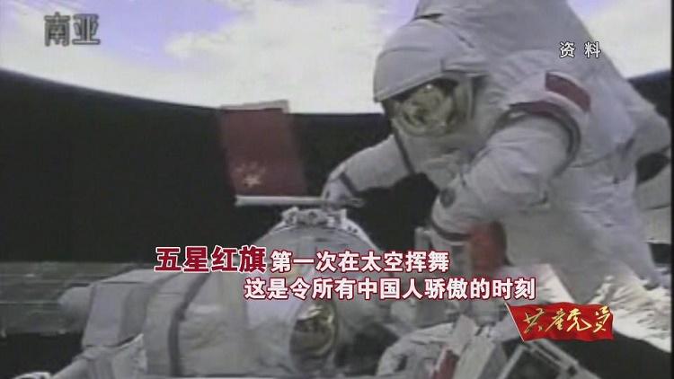 """国旗故事②:失重状态下,第一面五星红旗是怎么在太空""""飘""""起的"""
