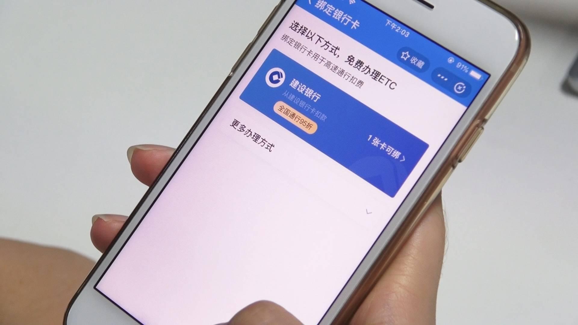 38秒|好消息!高速ETC即日起可支付宝申办 设备包邮到家