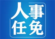 江敦涛同志任淄博市委书记