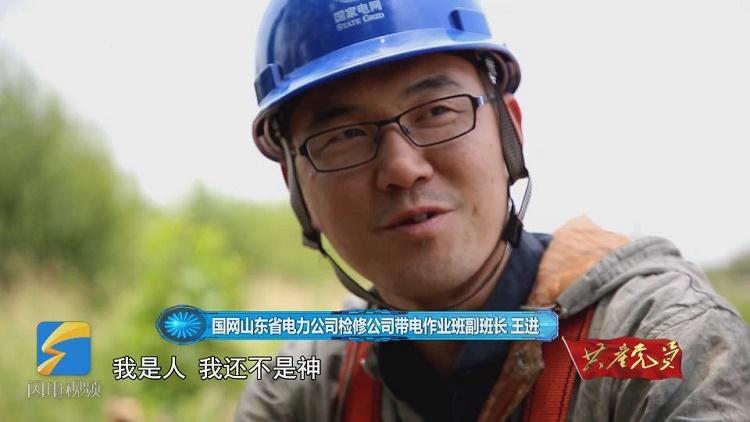 """访特超高压""""带电超人""""王进:我不是神,我也会紧张"""