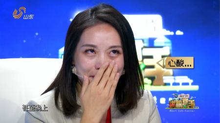 《求职高手》女强人林小仙家庭事业难两全,感性落泪