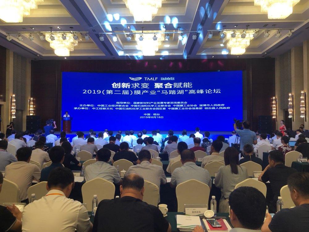 """2019第二届膜产业""""马踏湖""""高峰论坛成功举行"""