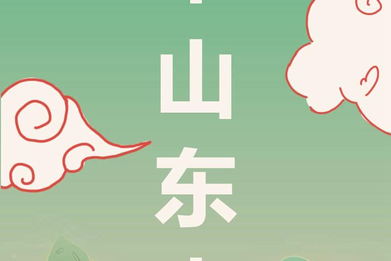 """漫漫说②:山东不只有葱,看这些有""""颜""""又有才的山东面孔"""
