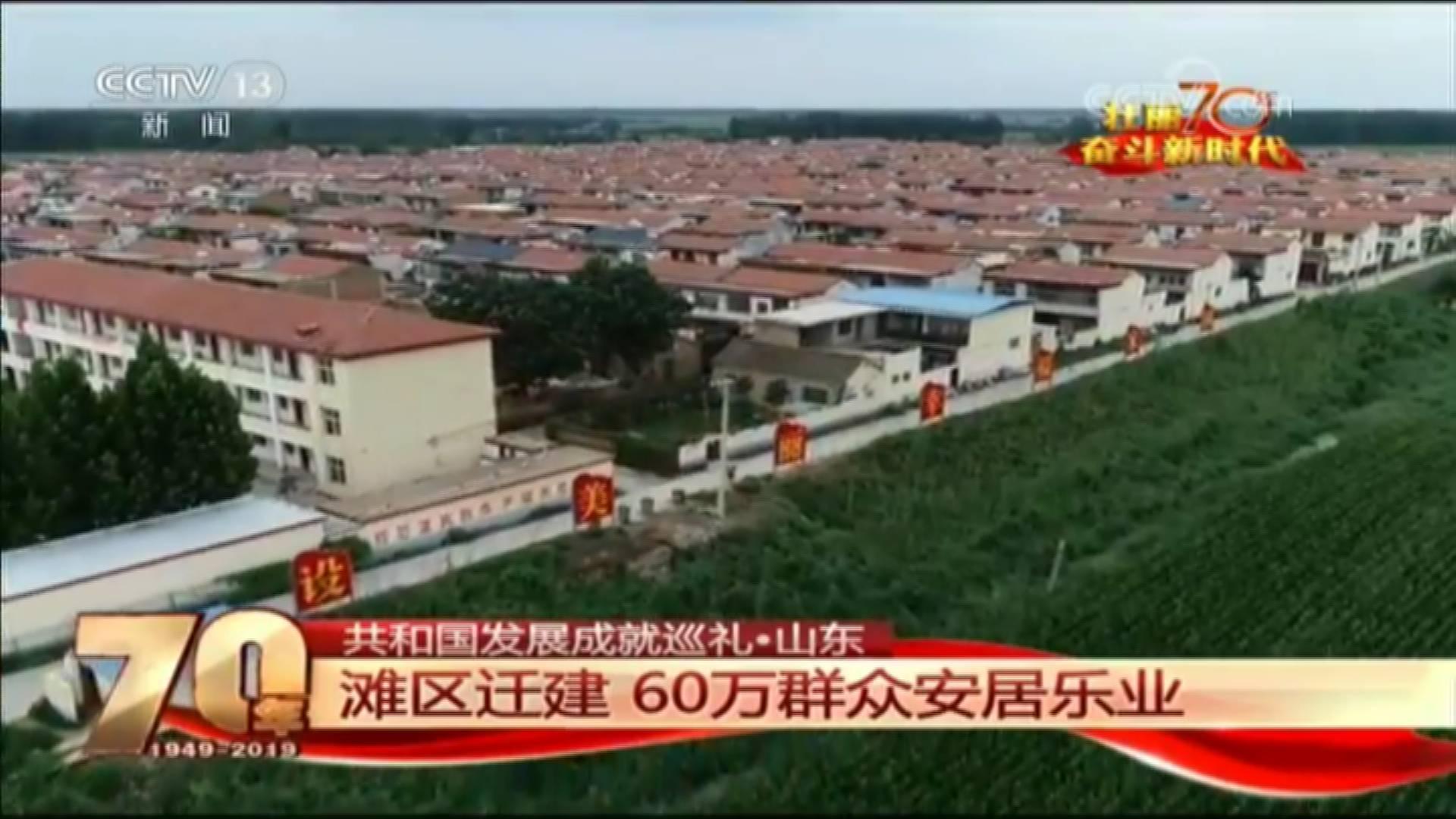 共和国发展成就巡礼•山东篇丨东明县:滩区迁建 60万群众安居乐业