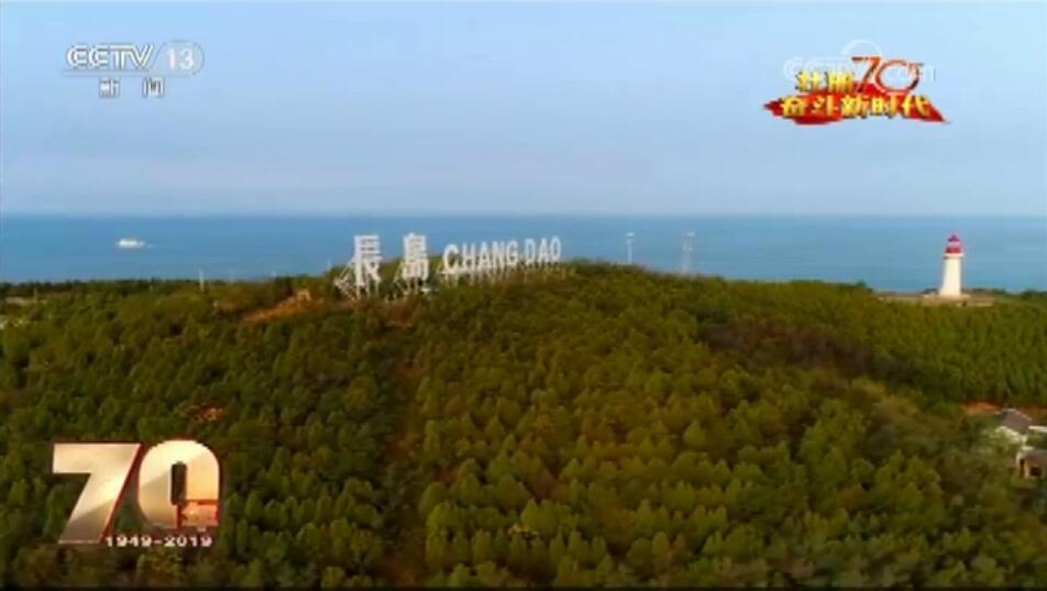 共和国发展成就巡礼•山东篇丨长岛:生态修复重现碧海青山