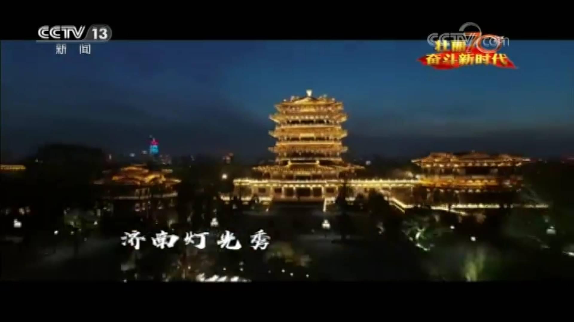 共和国发展成就巡礼•山东篇丨120秒带你看山东的文化夜