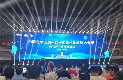 全国无机化学界最高层次会议在济南召开 听听院士学者们说了什么