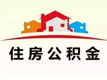 潍坊9月1日起统一调整全市住房公积金缴存资金汇划模式