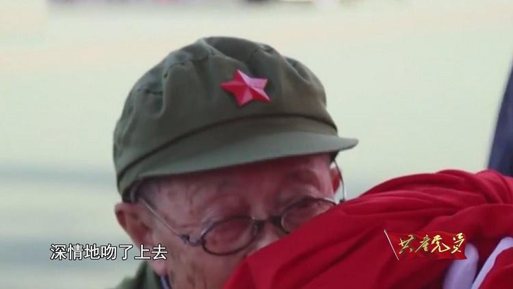 国旗故事④:催泪!曾参加开国大典的老兵,70年后对国旗深情一吻!