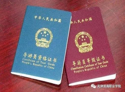 潍坊想考导游证的注意啦!全国导游资格考试8月20日至9月20日网络报名