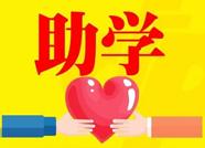 """""""免学杂费+万元助学金""""两项新政助力滨州孤困儿童有学上"""