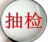 博兴县进行食品安全监督抽检 抽检合格率95.13%