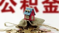 好消息!聊城个人住房商业贷款可转公积金贷款,附操作流程