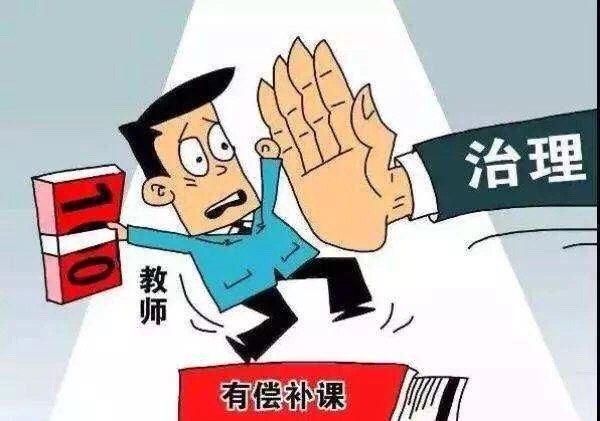滨城区三名教师因假期有偿补课 被勒令辞退