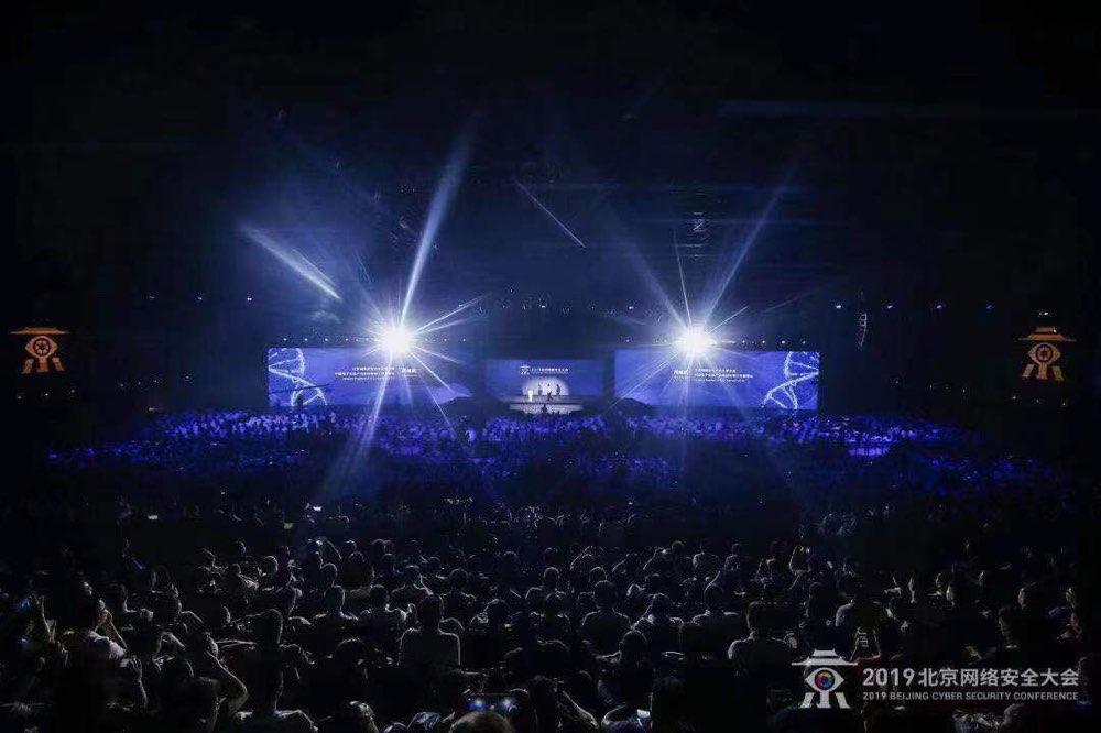 聚焦全球网络风险 构建内生安全体系 2019北京网络安全大会开幕